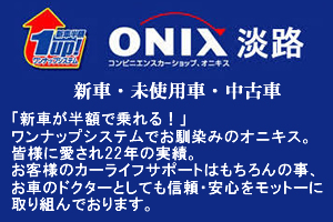ONIX淡路